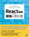 React開発 現場の教科書 [ 石橋啓太 ]