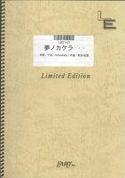 LBS143 夢ノカケラ/ZONE