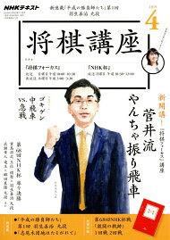 NHK 将棋講座 2019年 04月号 [雑誌]