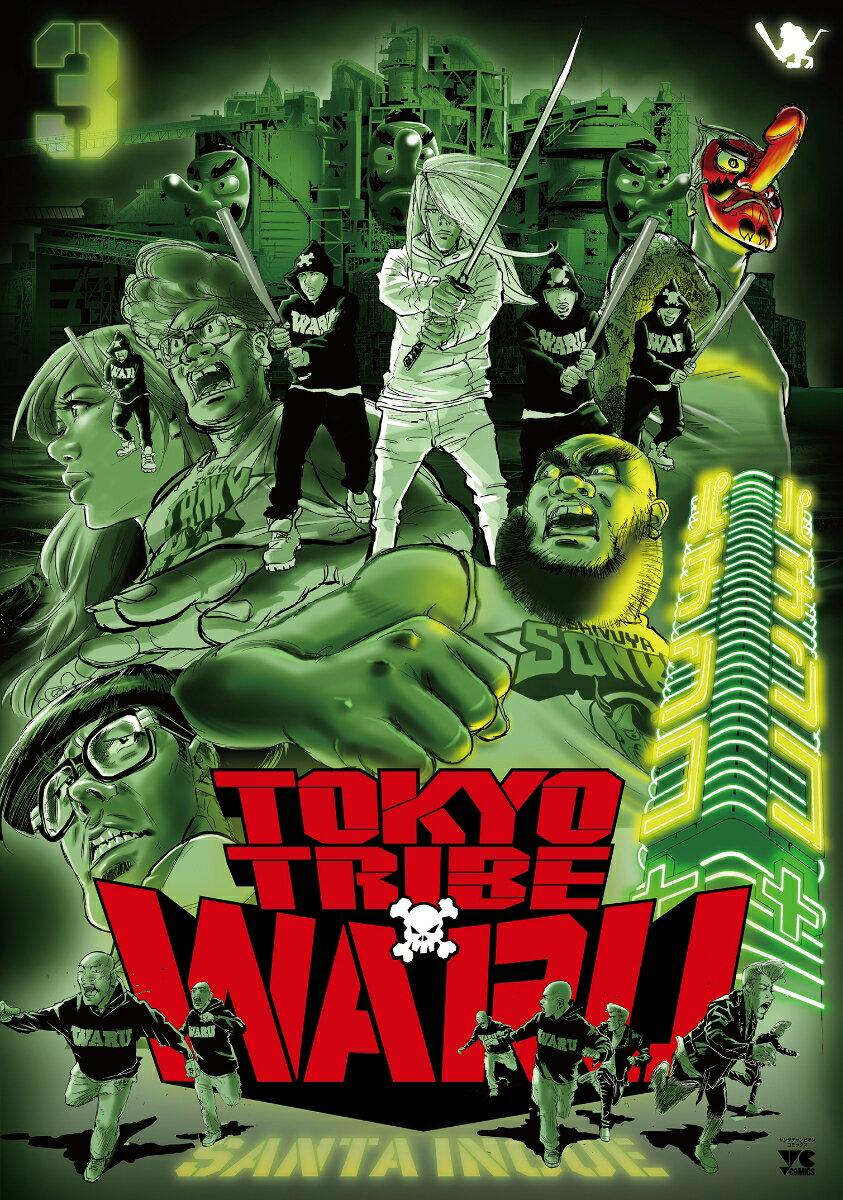 TOKYO TRIBE WARU(3)画像