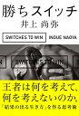 勝ちスイッチ [ 井上尚弥 ] - 楽天ブックス