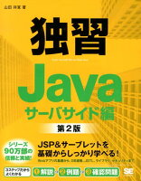 『独習Java(サーバサイド編)第2版』の画像