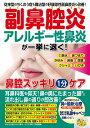 副鼻腔炎・アレルギー鼻炎が退く!鼻腔スッキリ1分ケア 従来型のちくのう症も難治型