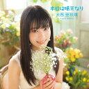 本日は晴天なり (初回限定盤 CD+DVD) [ 大西亜玖璃