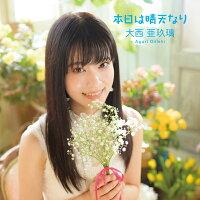 本日は晴天なり (初回限定盤 CD+DVD)