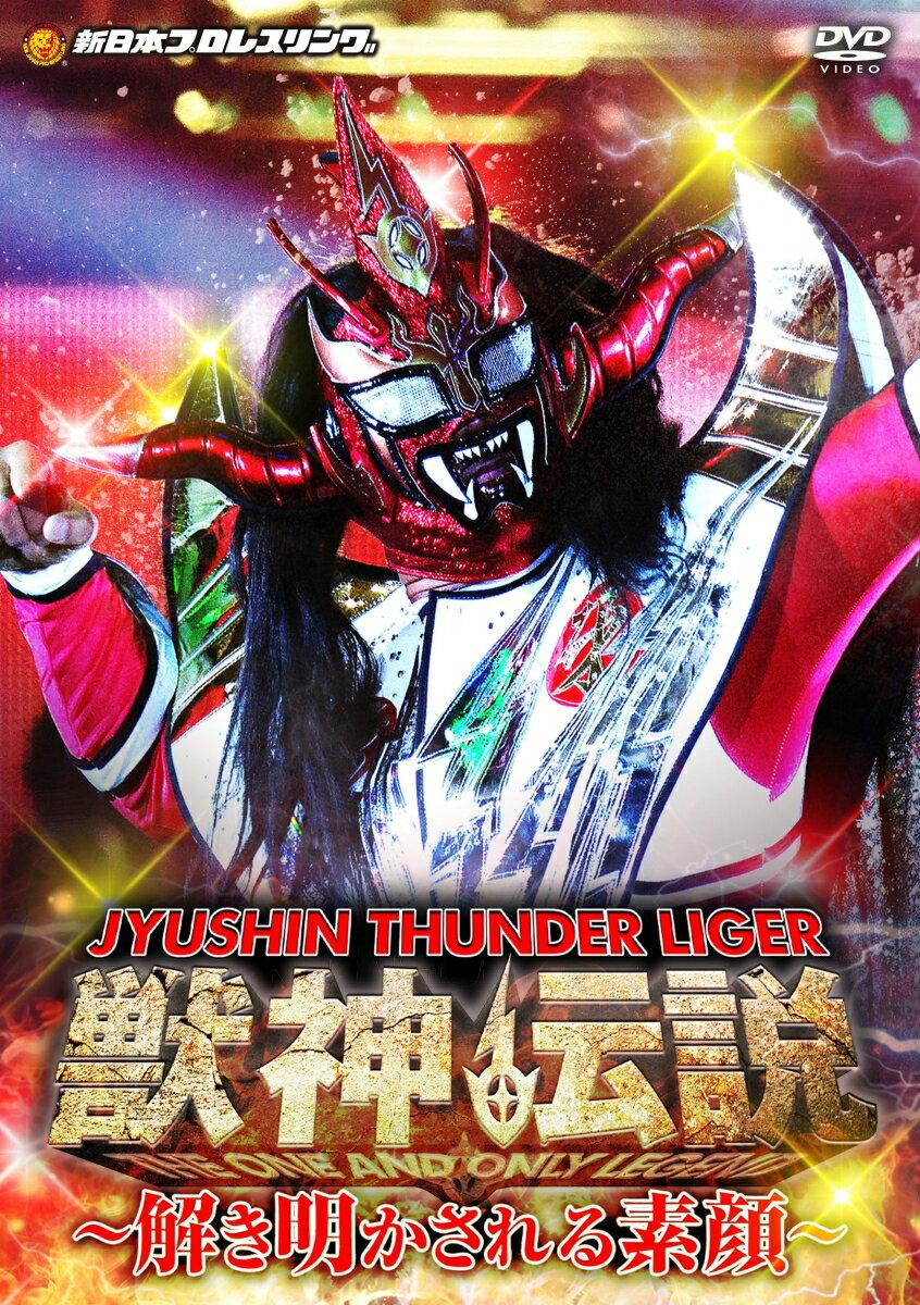 獣神サンダー・ライガー引退記念DVD Vol.2 獣神伝説 完結編〜解き明かされる素顔〜DVD-BOX