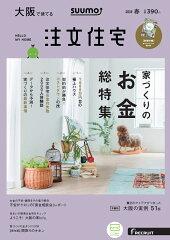 【楽天ブックス限定特典トートバッグ付】SUUMO注文住宅 大阪で建てる 2019年春号 [雑誌]