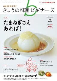 NHK きょうの料理ビギナーズ 2019年 04月号 [雑誌]