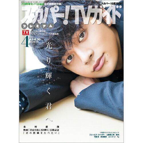 スカパー!TVガイドプレミアム 2019年 04月号 [雑誌]
