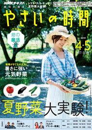 NHK 趣味の園芸 やさいの時間 2019年 04月号 [雑誌]