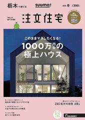 【楽天ブックス限定特典トートバッグ付】SUUMO注文住宅 栃木で建てる 2019年春号 [雑誌]