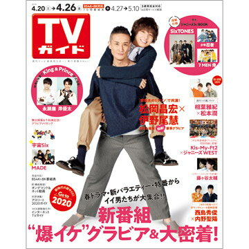 TVガイド中部版 2019年 4/26号 [雑誌]