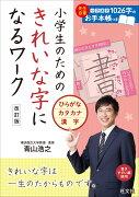 小学生のためのきれいな字になるワーク ひらがな・カタカナ・漢字