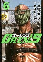 OREN'S 6巻