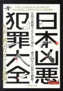 【送料無料】日本凶悪犯罪大全 [ 犯罪事件研究倶楽部 ]