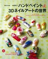 【バーゲン本】ハンドペイント&3Dネイルアートの世界 最新決定版
