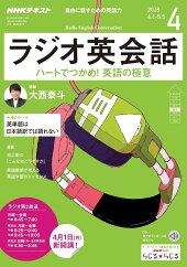 NHK ラジオ ラジオ英会話 2019年 04月号 [雑誌]