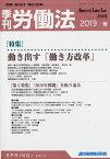 季刊 労働法 2019年 04月号 [雑誌]