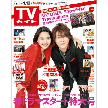TVガイド関東版 2019年 4/12号 [雑誌]