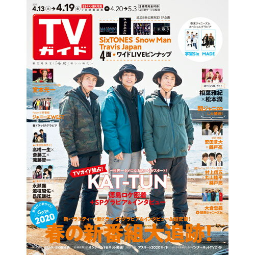 TVガイド中部版 2019年 4/19号 [雑誌]