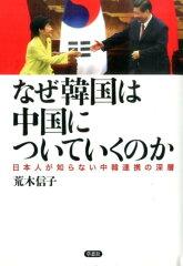 【楽天ブックスならいつでも送料無料】なぜ韓国は中国についていくのか [ 荒木信子 ]