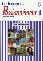 パショネマン(1)四訂版