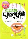 歯科衛生士のための口腔介護実践マニュアル 手作り媒体で楽しくお口の健康教育! [ 浜元一美 ]