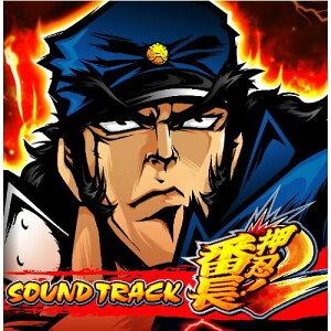 【送料無料】SOUND TRACK 押忍!番長2