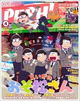 PASH!(パッシュ) 2019年 04月号 [雑誌]