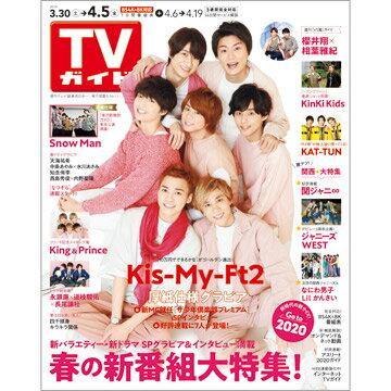 TVガイド関東版 2019年 4/5号 [雑誌]