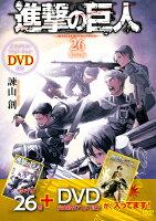 DVD付き 進撃の巨人(26)限定版