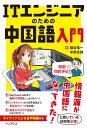 ITエンジニアのための中国語入門 [ 細谷 竜一 ]