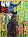 TVfan(ファン)関西版 増刊 競馬の天才!Vol.6 2...