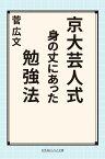 京大芸人式 身の丈にあった勉強法 (幻冬舎よしもと文庫) [ 菅 広文 ]