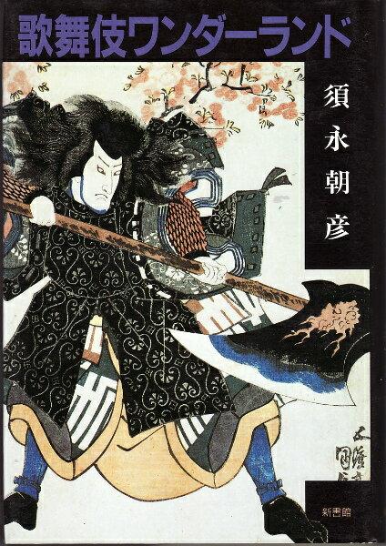 「歌舞伎ワンダーランド」の表紙