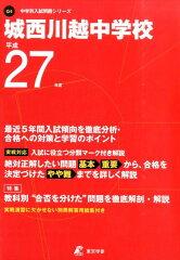 【楽天ブックスならいつでも送料無料】城西川越中学校(27年度用)