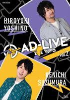 「AD-LIVE ZERO」第2巻(吉野裕行×鈴村健一) 【Blu-ray】