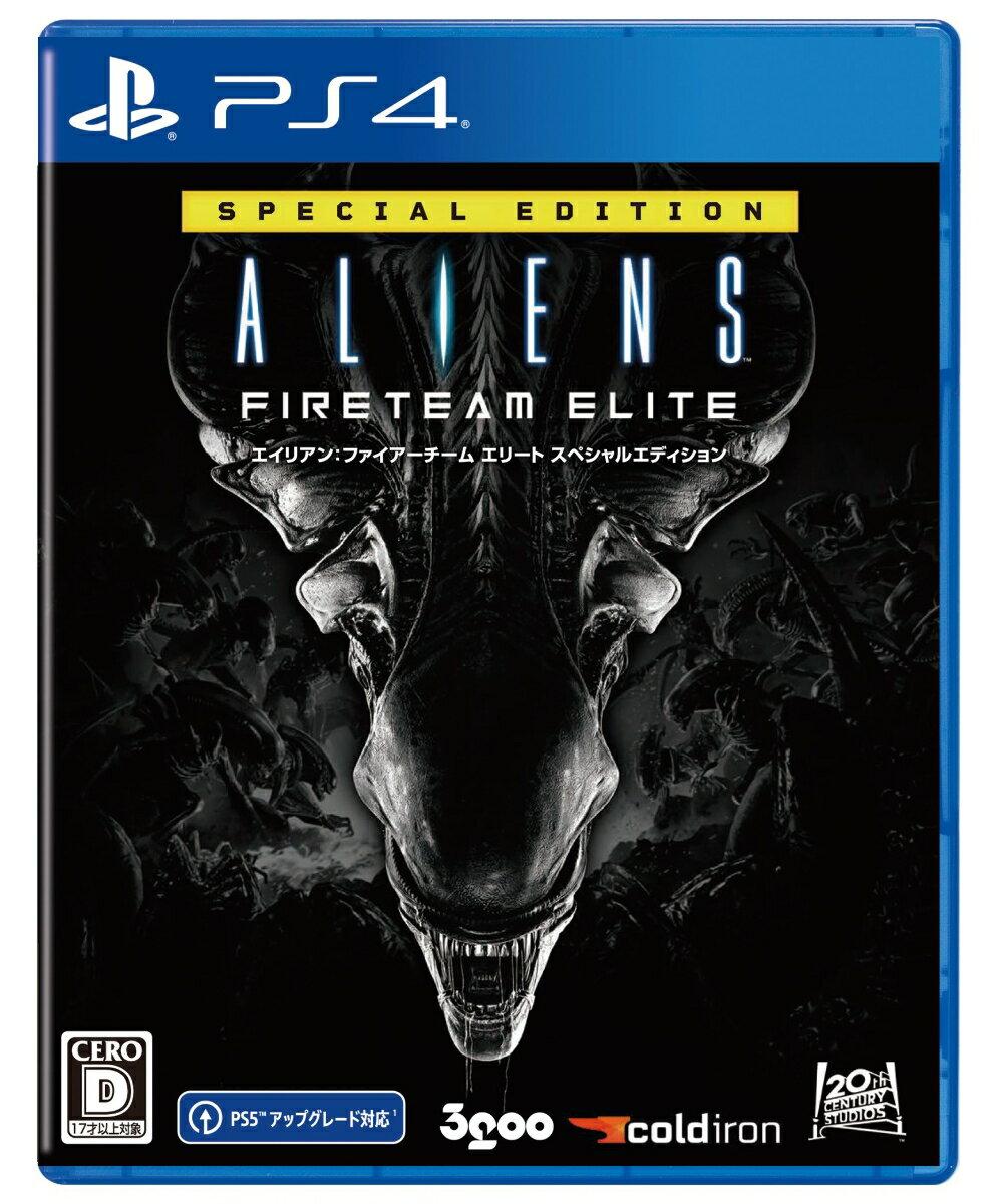 エイリアン:ファイアーチーム エリート スペシャルエディション PS4版