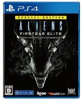 エイリアン:ファイアーチーム エリート スペシャルエディション PS4版の画像