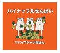 パイナップルせんぱい (初回限定盤 CD+DVD)