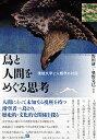 鳥と人間をめぐる思考 環境文学と人類学の対話 [ 野田研一 ]