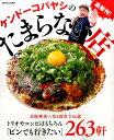 ケンドーコバヤシのたまらない店 京阪神食べ歩き救世主伝説 (ぴあMOOK関西)