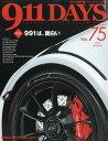 911DAYS (ナインイレブンデイズ) Vol.75 2019年 04月号 [雑誌]