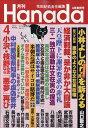 月刊Hanada 2019年 04月号 [雑誌]