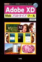 9784777520497 - 2021年Adobe XDの勉強に役立つ書籍・本