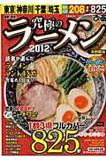 【送料無料】最新!最強!究極のラーメン(2012 首都圏版)