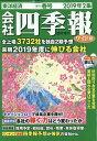 会社四季報 ワイド版 2019年 2集・春号 [雑誌]
