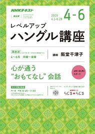NHK ラジオ レベルアップハングル講座 2019年 4〜6月号 [雑誌]