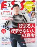 ESSE (エッセ) 2019年 04月号 [雑誌]