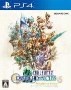 ファイナルファンタジー・クリスタルクロニクル リマスター PS4版